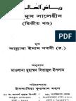 Bangla Book 'Riyadh us Saleheen' Part2