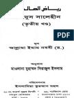 Bangla Book 'Riyadh us Saleheen' Part3