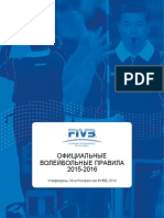 2015 FIVB Volleyball Rules 2015-16 RU