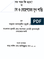 Bangla Book 'What Happens After Death Grave Heaven Hell'
