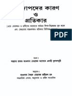 Bangla Book 'Problems-Reasons and Solution'