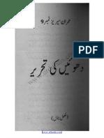 Imran Series No. 9 - Dhuaein Ki Tehreer (Smoke Composition)
