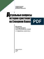 Актуальные Вопросы Истории Христианства На Северном Кавказе. 2013