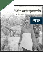 Karma -Ramana Maharshi in Hindi