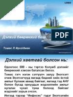 delhiibuurunhiibish.pdf