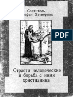 Святитель Феофан Затворник - Страсти Человеческие и Борьба с Ними Христианина - 1996