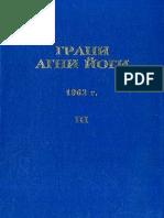 Абрамов - Грани Агни Йоги (Том III)