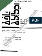 Al Thaqafa Al Jadida 9