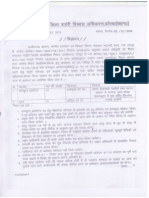 Notification District Urban Development Agency Korba Comp Operator and Peon Posts