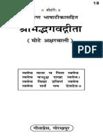 33891_Bhagavath Gita - Sanskrit With Hindi Translation - 1