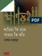 Sharia Ki Bole, Amra Ki Kori by Hasan Mahmud