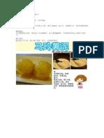 马玲薯泥.docx