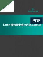 Linux Securit