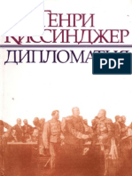 diplomatiya [fb2gratis.com].pdf