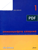 [Kleanthes Arvanitakes] Επικοινωνήστε con vocabulario y soluciones