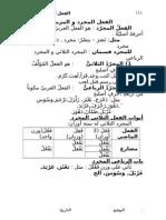 11.Tiga FIIL THULAATHI Mujarrad n Mazid Tg4,5
