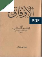 الاوفاق للغزالى.pdf