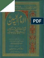 Al Imam al-Hussain(a.s.)