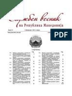 Zakon зa аdministrativni (drzavni) сluzbenici