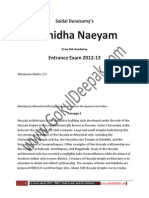 Manidhaneyam Entrance Paper