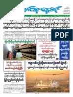 Union Daily (10-3-2015).pdf