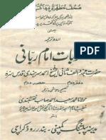 Maktubat Imam-e-Rabbani by Mujaddid Alf Thānī - Part 3