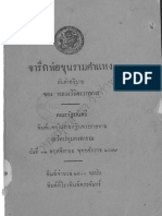 king ramkamhaeng's stele (Thai)