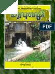 Marabhuvazhi March 2015