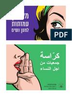 מידעון לעמותות שפועלות למען נשים