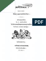 Sukra Niti Sara With Skt Commentary - Jivananda Vidyasagara 1890