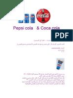 Pepsi Cola &  Coca Cola    احذرو من البيبسي والكوكا كولا  ولا احد يشربه ،،، انظر الى الموضوع