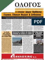 ΝΕΟΛΟΓΟΣ, ΦΥΛΛΟ 145