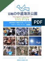 「環境共生の森」説明パンフレット