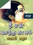 நீ என் வசந்த காலம் - லட்சுமி சுதா