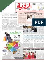 Alroya Newspaper 11-03-2015