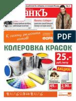 Ва-банкъ в Новосибирске №9