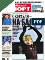 sovsport - 22.01.10