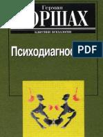 Роршах Г. - Психодиагностика (Классики Психологии)