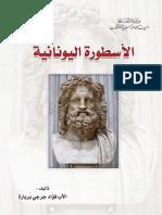 الأسطورة اليونانية