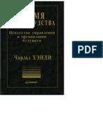 Charlz Khendi - Vremya Bezrassudstva