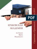 КраКовсКая aКадемия