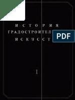 История градостроительного искусства. Том 1 dnl9114.pdf
