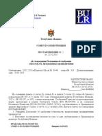 Reglament Ob Utverjdenie Polojenii Ob Odobrenie Obezatelsv
