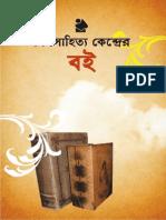 BSK_Book_Catalog.pdf