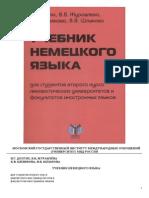 Долгих_Журавлёва_2002