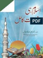 insaniyat-ka-hal.pdf