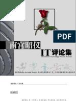 南宫昭仪 It 评论集