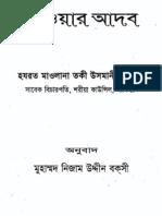Etiquette of Eating in Bangla