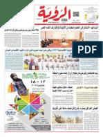 Alroya Newspaper 12-03-2015