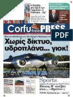 Corfu Free Press - issue 21 (1-3-2015)